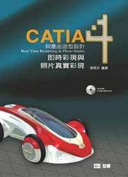 CATIA 與產品造型設計 4─即時彩現與照片真實彩現-cover