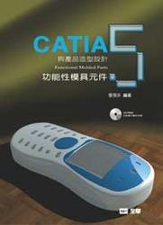 CATIA 與產品造型設計 5─功能性模具元件-cover