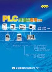 PLC 原理與應用實務(修訂版)-cover