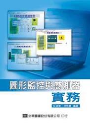 圖形監控與感測器實務-cover