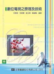 數位電視之原理及技術-cover
