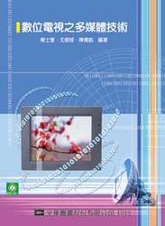數位電視之多媒體技術-cover