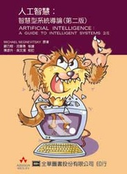 人工智慧:智慧型系統導論 (Artificial Intelligence: A Guide to Intelligent Systems, 2/e)-cover