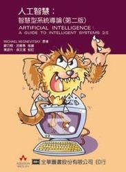人工智慧:智慧型系統導論 (Artificial Intelligence: A Guide to Intelligent Systems, 2/e)-cover