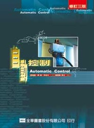 自動控制(修訂三版)-cover