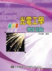 光電工學概論-cover