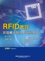 RFID 實踐:非接觸式智慧卡系統開發, 2/e-cover