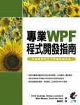 專業 WPF 程式開發指南 (Professional WPF Programming: .NET Development with the Windows Presentation Foundation)-cover