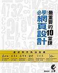 必學!網頁設計最重要的 10 堂課-cover
