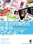 打造你的個性化痞客邦 PIXNET-cover