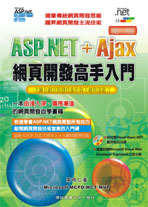 ASP.NET + Ajax 網頁開發高手入門, 2/e-cover
