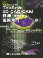 TekSoft CAD/CAM 車床使用入門-cover