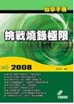 自學手冊 2008 挑戰燒錄極限-cover