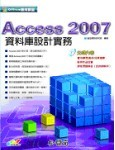 Access 2007 資料庫設計實務-cover