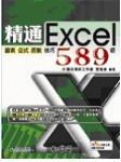 精通 Excel 圖表、公式、函數技巧 589 招-cover