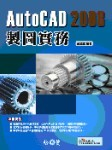 AutoCAD 2008 製圖實務-cover
