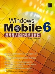 Windows Mobile 6 應用程式設計與操控實務-cover