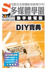 SOEZ2u 多媒體學園─動手裝電腦-cover