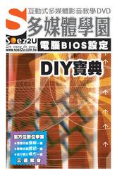 SOEZ2u 多媒體學園─電腦 BIOS 設定-cover
