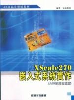 XScale 270 嵌入式實作─ADS 應用實驗篇-cover