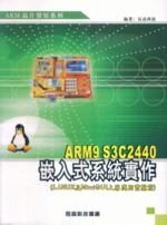 ARM9 S3C2440 嵌入式系統實作─Linux 及 MiniGUI 上層應用實驗篇-cover