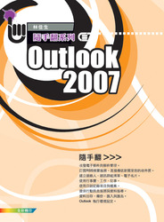 Outlook 2007 隨手翻-cover