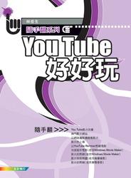 YouTube 好好玩隨手翻-cover