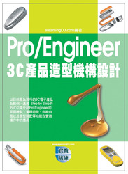 Pro/Engineer 3C 產品造型機構設計-cover