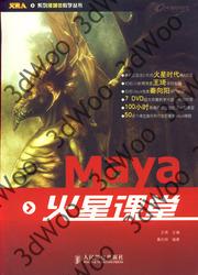 (簡體)Maya火星課堂-cover