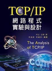 TCP/IP 網路程式實驗與設計-cover