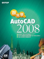 跟我學 AutoCAD 2008-cover