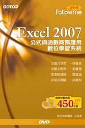 跟我學 Excel 2007 公式與函數商務應用數位學習系統-cover