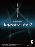 新世代創意設計工具─Microsoft Expression Blend-cover
