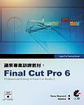 蘋果專業訓練教材:Final Cut Pro 6 (Apple Pro Training Series: Final Cut Pro 6)-cover