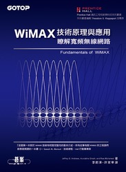 WiMAX 技術原理與應用 (Fundamentals of WiMAX)-cover