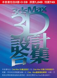 3ds Max 3D 設計合集 (3ds Max 3D 產品設計 + 3ds Max 3D 動力特效設計)-cover