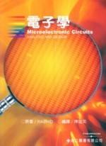 電子學 (Microelectronic Circuits Analysis and Design)-cover