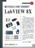 圖形系統設計之硬體介面專題製作 LabVIEW 8X-cover