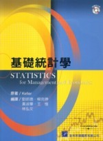 基礎統計學 (Statistics for Management and Economics Abbreviated, 7/e)
