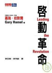 啟動革命 (Leading the Revolution)-cover