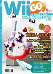 Wii Go:Wii 攻略密技完全手冊-cover