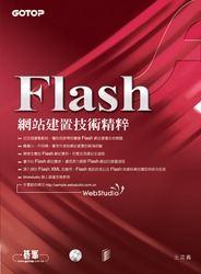 Flash 網站建置技術精粹-cover