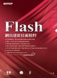 Flash 網站建置技術精粹-cover