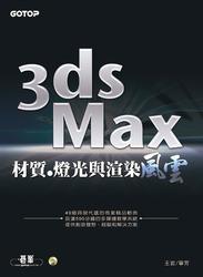 3ds Max 材質‧燈光與渲染風雲-cover