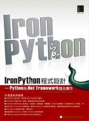 IronPython 程式設計 ─ Python 與 .NET Framework 整合實作-cover