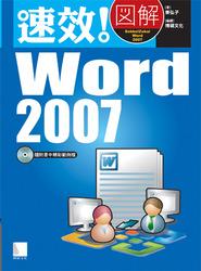 速效!圖解 Word 2007-cover