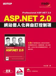 ASP.NET 2.0 網站個人化與自訂控制項 (Professional ASP.NET 2.0)-cover