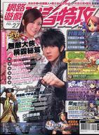 網路遊戲強者特攻 No.27-cover