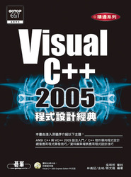 Visual C++ 2005 程式設計經典-cover
