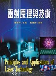 雷射原理與技術-cover